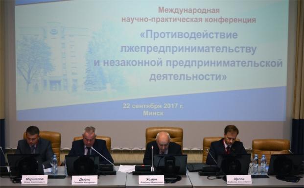 Международная научно-практическая конференция «Противодействие лжепредпринимательству и незаконной предпринимательской деятельности»